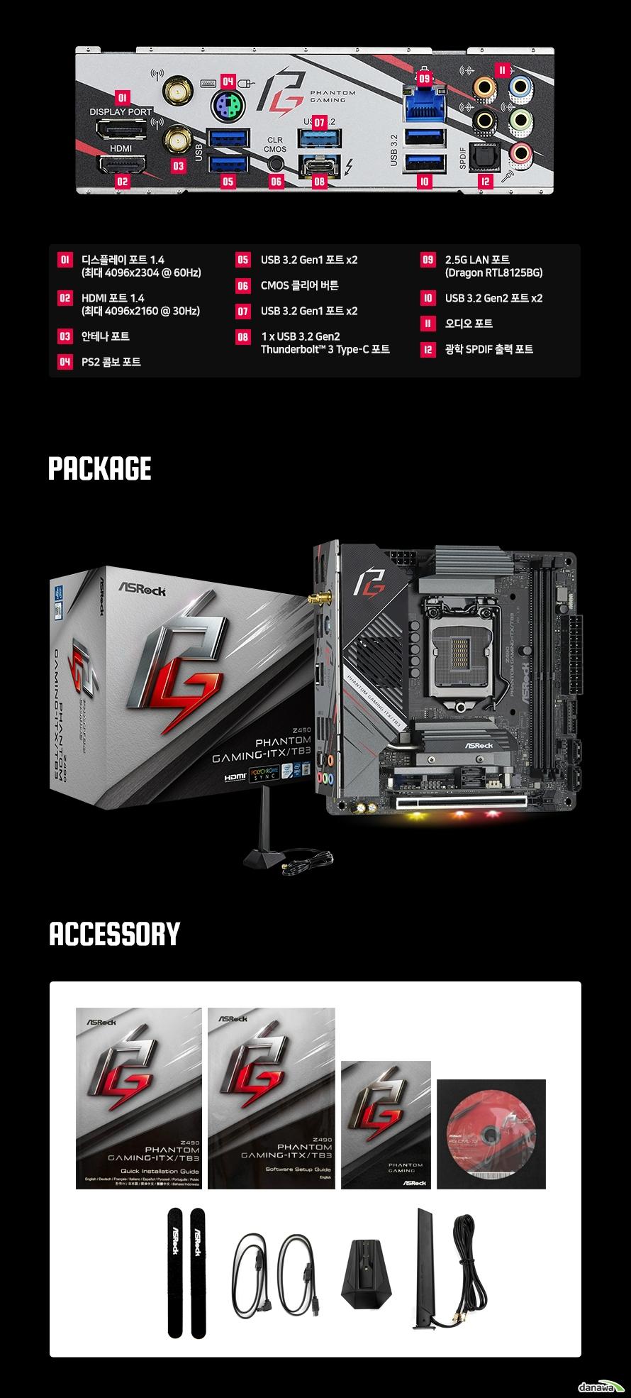 ASRock Z490 Phantom Gaming-ITX/TB3 에즈윈