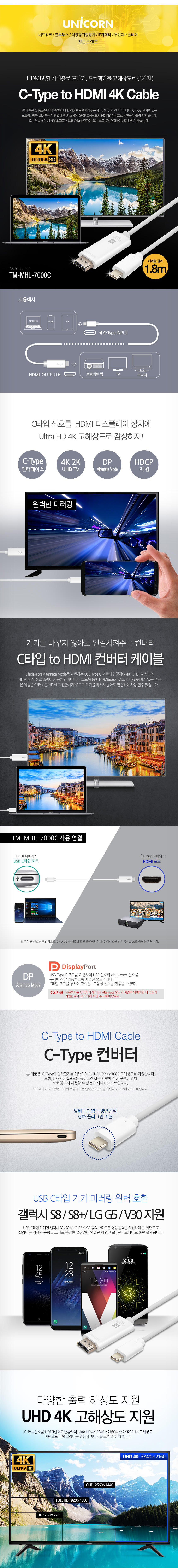 서진네트웍스 UNICORN Type C to HDMI 컨버터 케이블 (TM-MHL7000C)(1.8m)