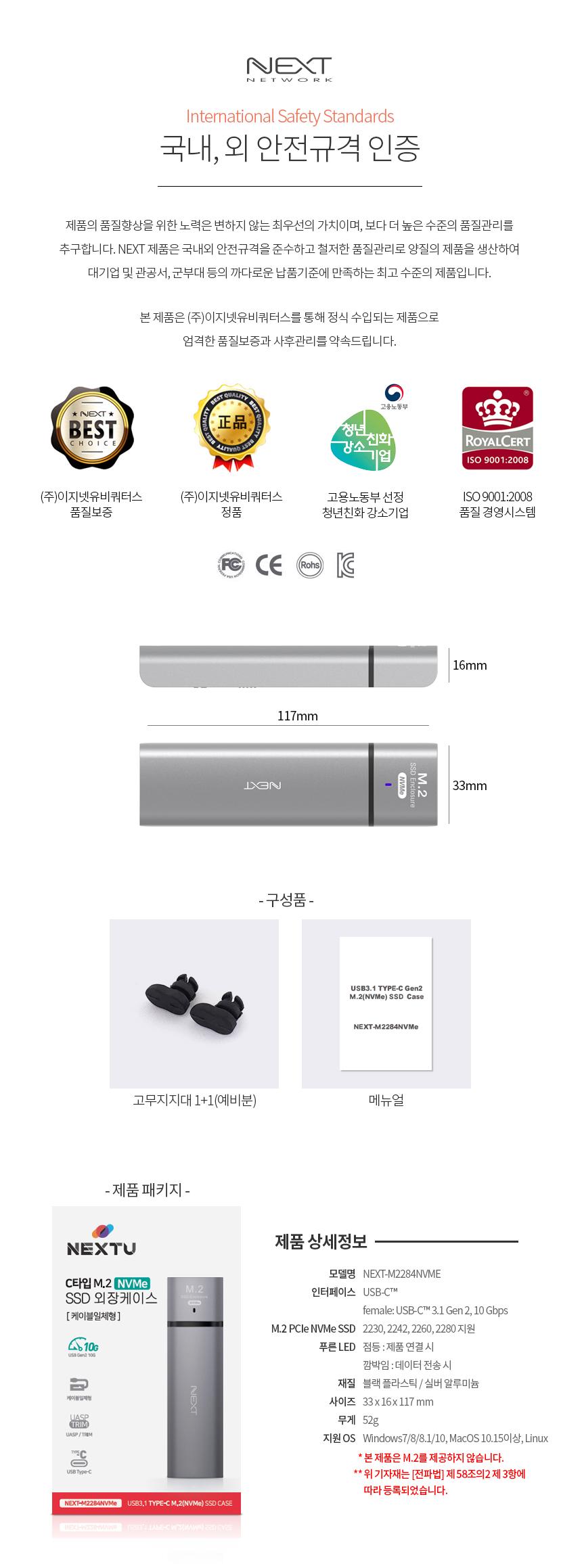이지넷유비쿼터스 USB C to M.2 NVMe SSD 외장케이스 (하드미포함)