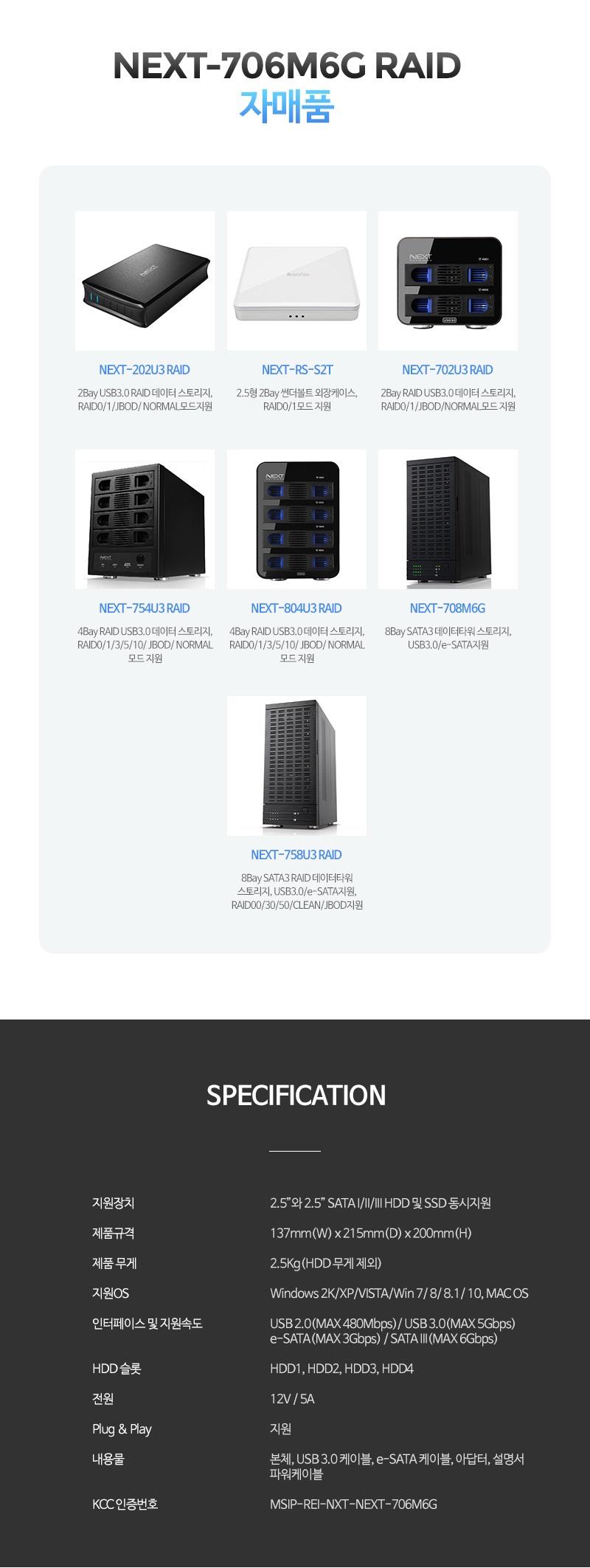 이지넷유비쿼터스 넥스트 NEXT-706M6G (6TB)