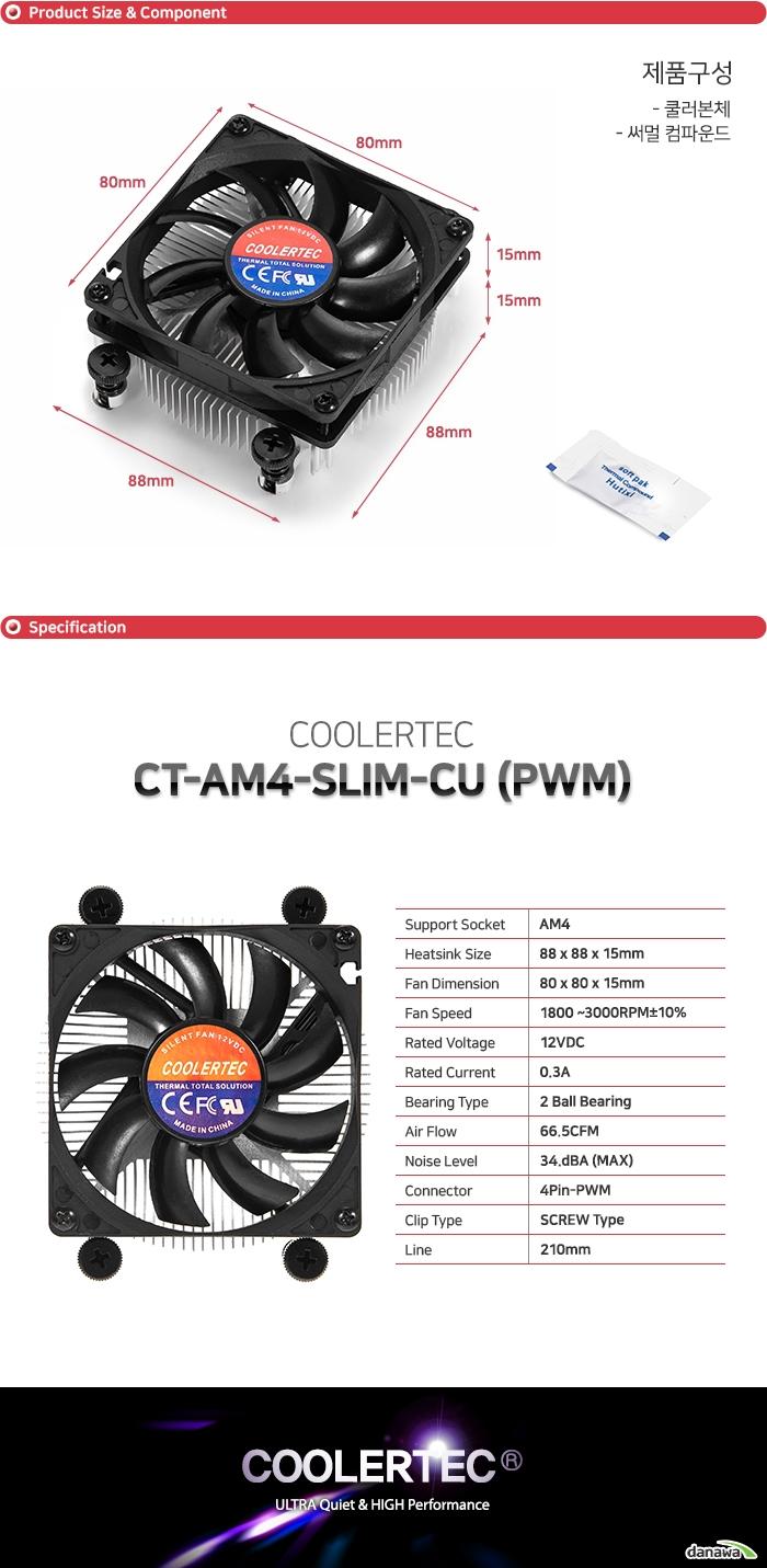 COOLERTEC CT-AM4-SLIM-CU