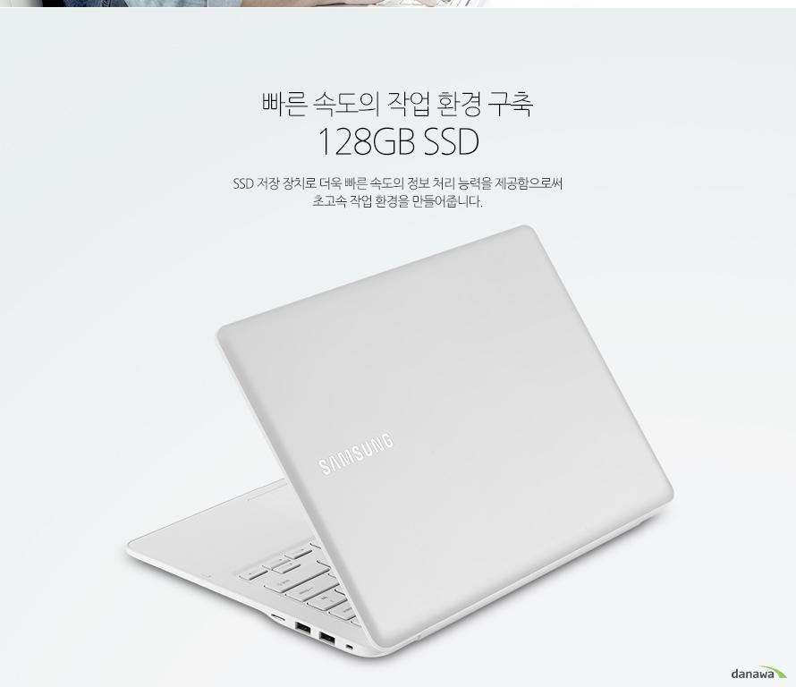 빠른 속도의 작업 환경 구축128 GB SSD 저장 장치로 더욱 빠른 속도의 정보 처리 능력을 제공함으로써 초고속 작업 환경을 만들어줍니다.