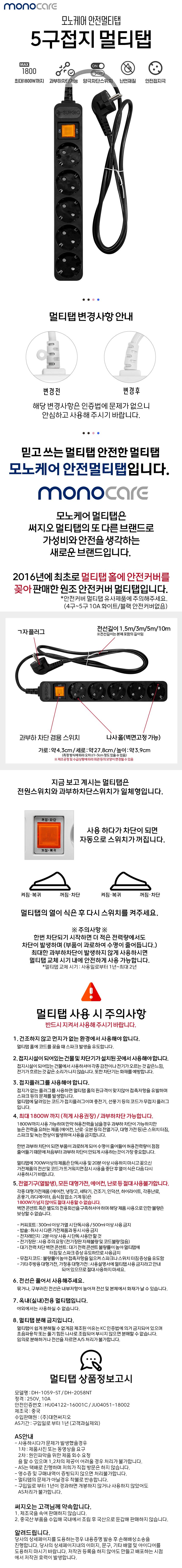 대현써지오 대현써지오 모노케어 5구 10A 메인 스위치 멀티탭 블랙 (10m)