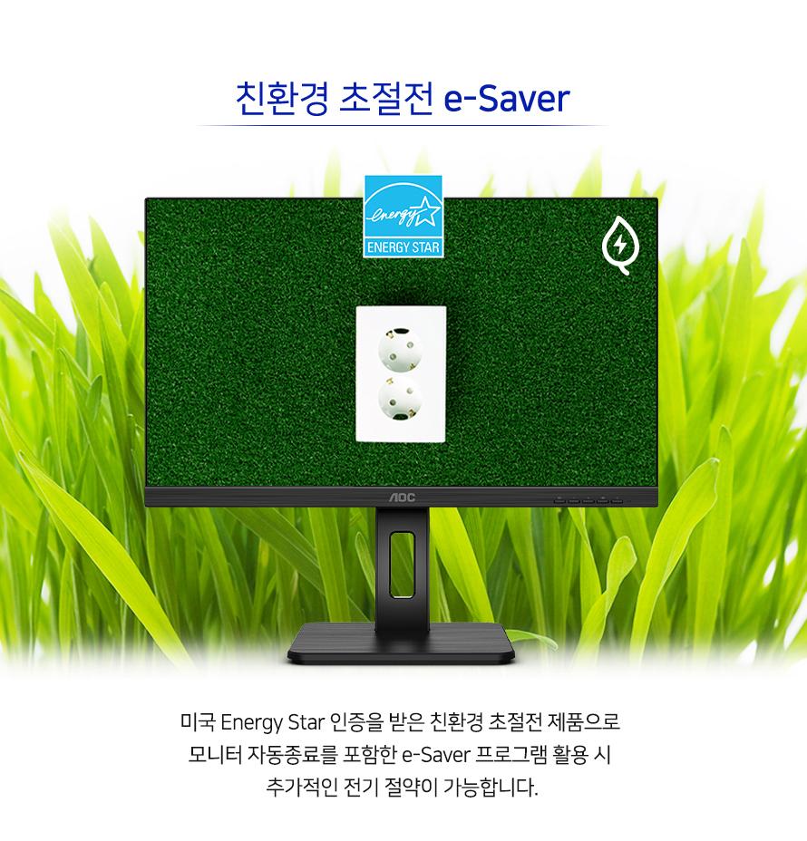알파스캔 AOC 24P2C USB-C 75 프리싱크 높낮이 무결점