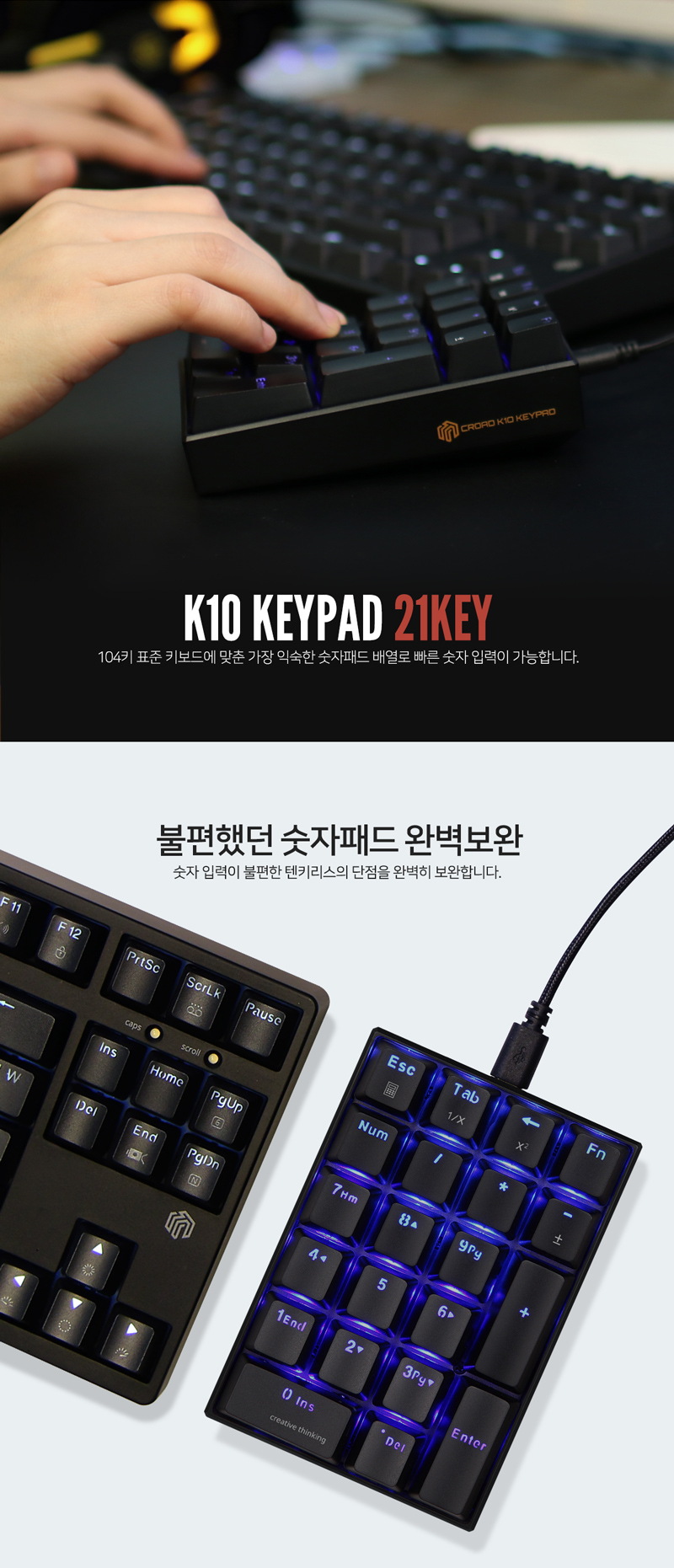 웨이코스 씽크웨이 CROAD K10 LED 기계식 숫자 키패드 (적축)