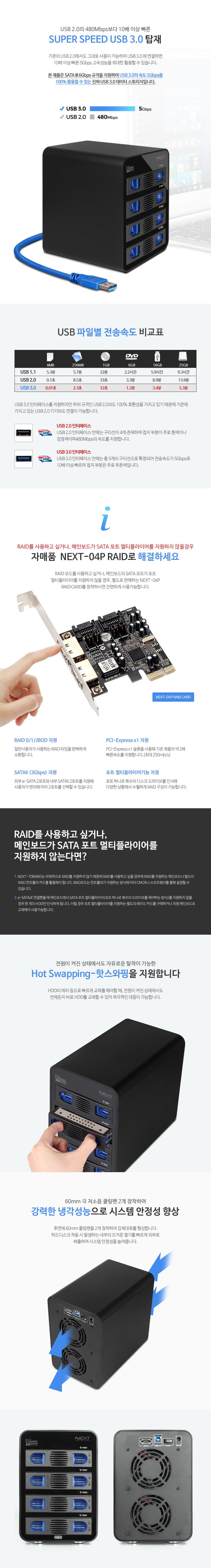 이지넷유비쿼터스 넥스트 NEXT-706M6G (4TB)