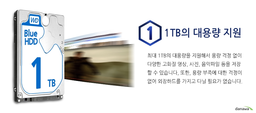 1TB 대용량 지원