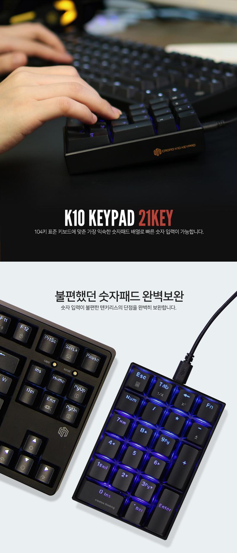 웨이코스 씽크웨이 CROAD K10 LED 기계식 숫자 키패드(갈축)