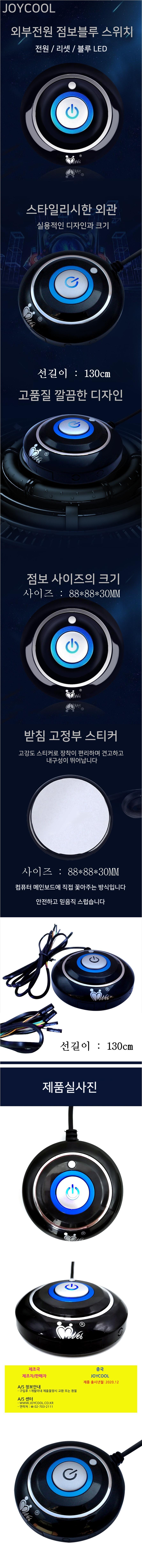 조이쿨 조이쿨 외부전원 점보블루 스위치 (1.3m)