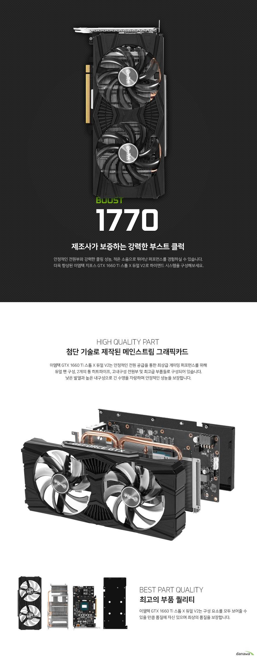 이엠텍 HV 지포스 GTX 1660 Ti STORM X Dual V2 D6 6GB