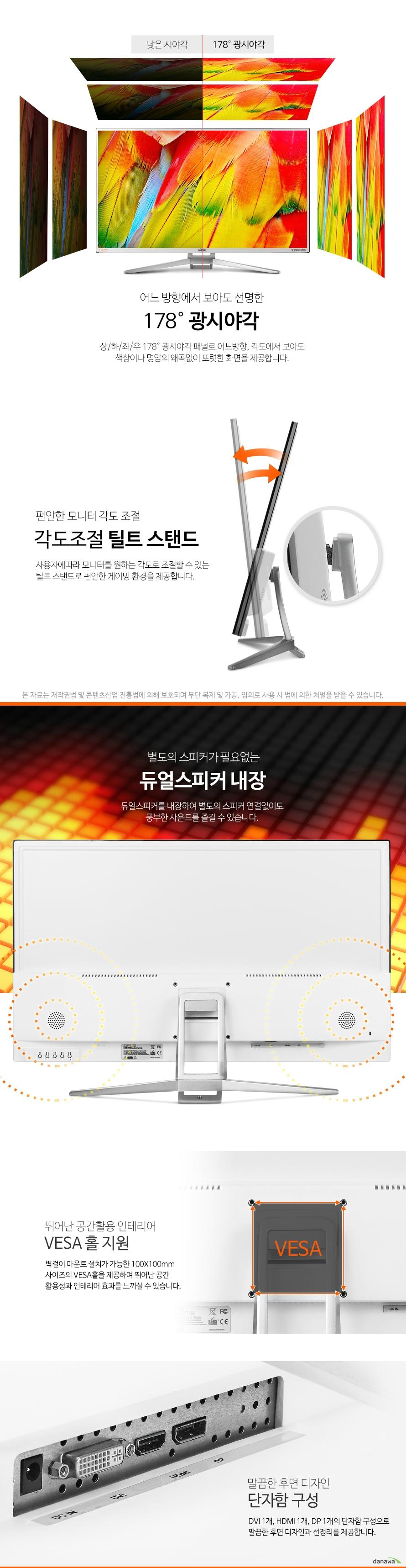 가람디스플레이  GR-320G144 GAMING 강화유리