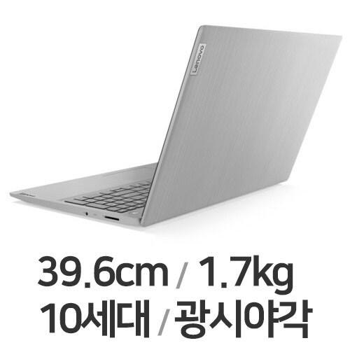 레노버 아이디어패드 Slim3-15IIL 5D (SSD 256GB)_이미지