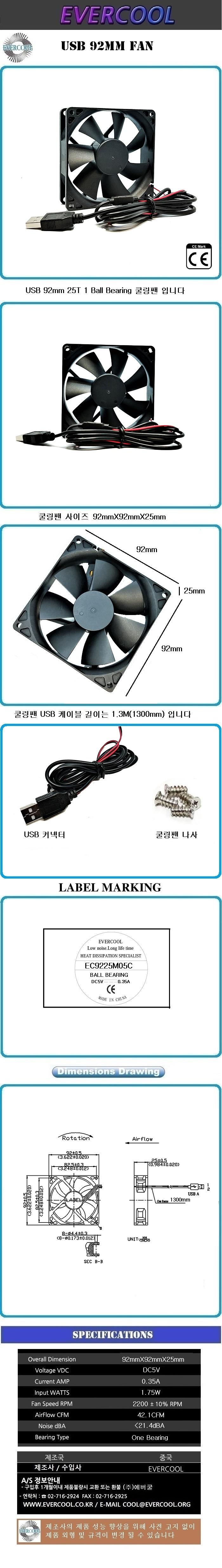 EVERCOOL USB FAN 92MM