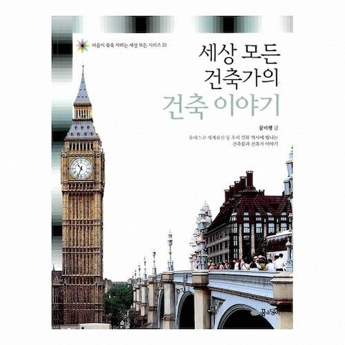 꿈소담이  마음이 쑥쑥 자라는 세상 모든 시리즈 (11~20권) (20편, 세상 모든 건축가의 건축 이야기)_이미지