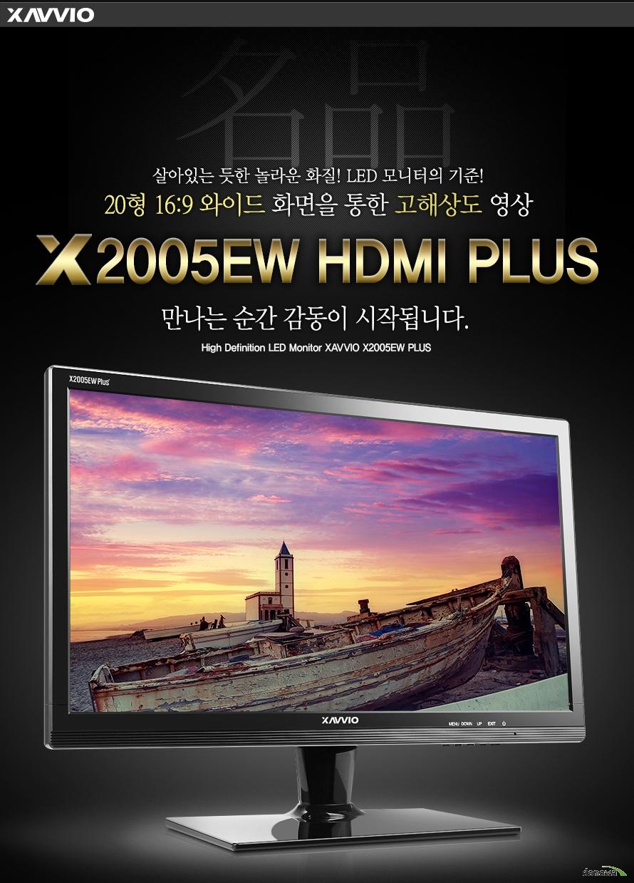 살아있는 듯한 놀라운 화질! LED 모니터의 기준! 16:9 와이드 화면을 통한 FHD 고해상도 영상    X2005EW HDMI PLUS