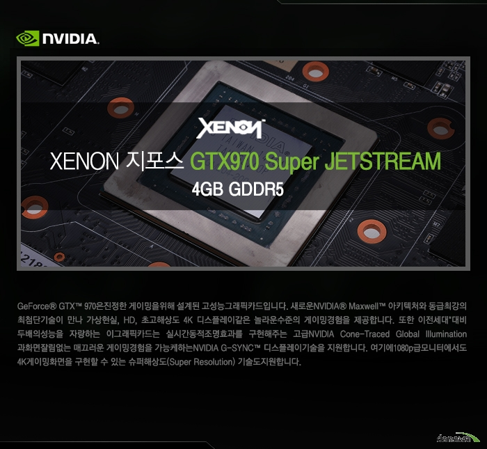 XENON 지포스 GTX970 Super JETSTREAM D5 4GB 제품설명
