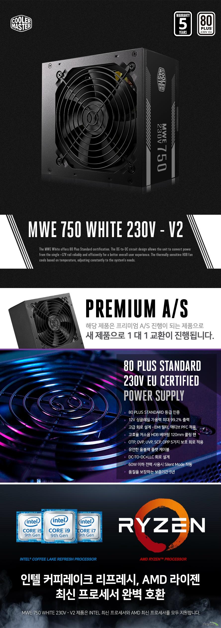 쿨러마스터 MWE 750 WHITE 230V V2