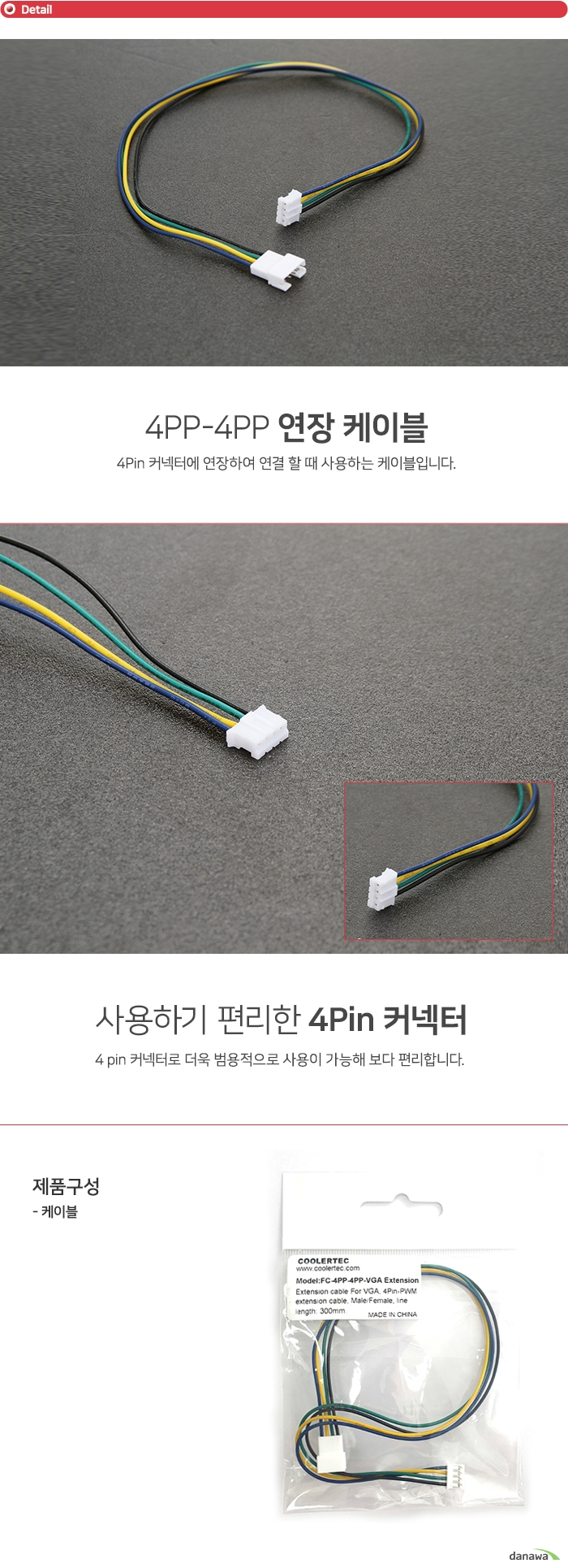 COOLERTEC FC-4PP-4PP-VGA