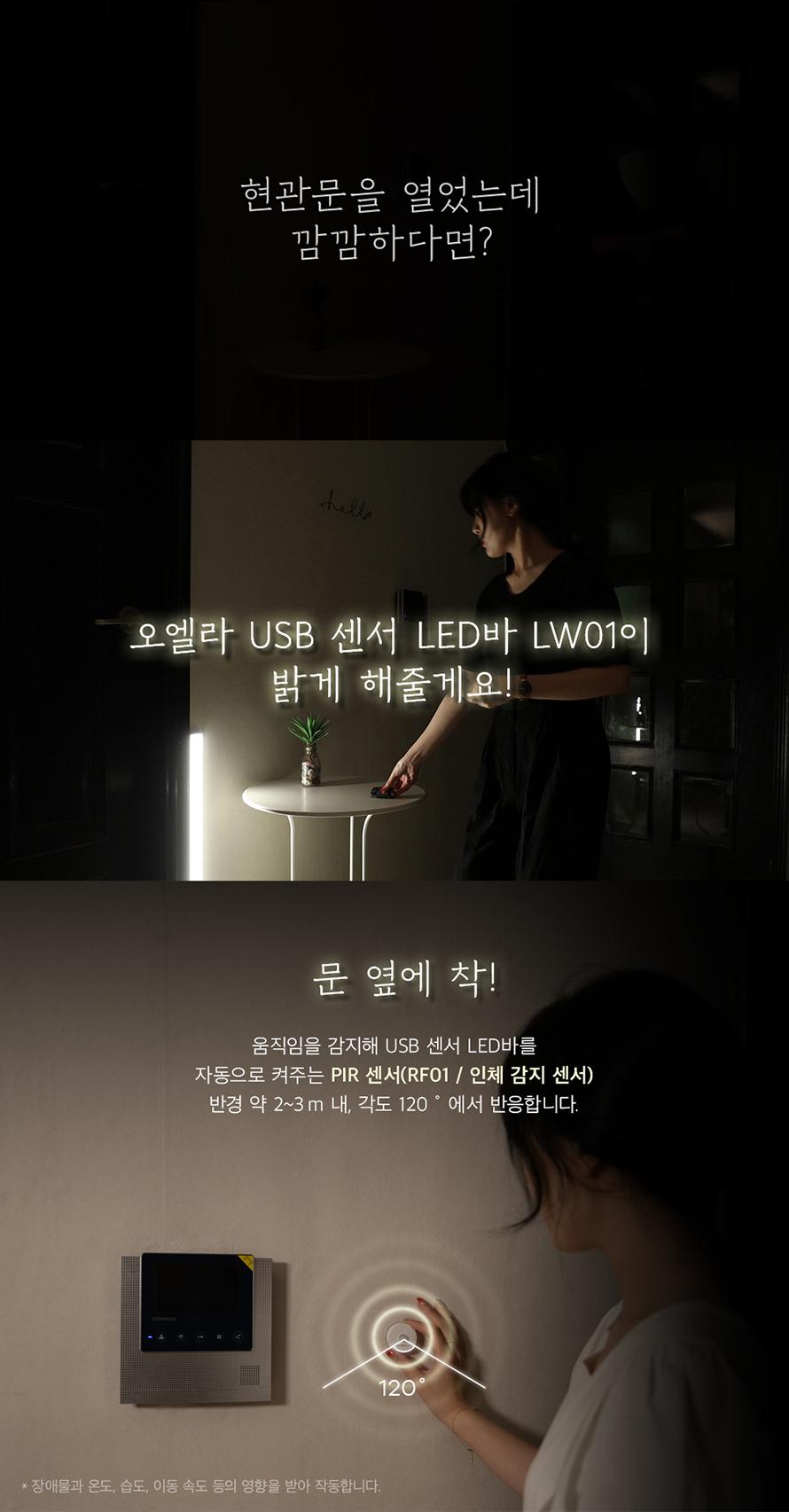 ABKO 오엘라 LED USB 센서바 LW01