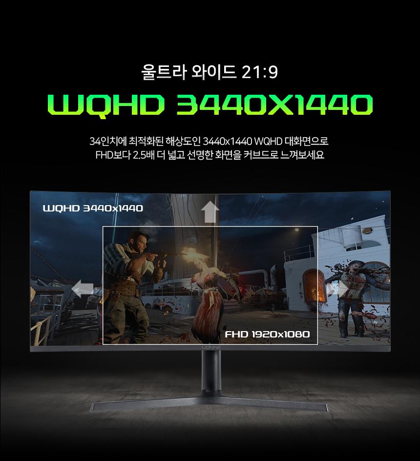 주연테크 리오나인 X34QC 슈퍼 울트라와이드 1500R 게이밍 무결점