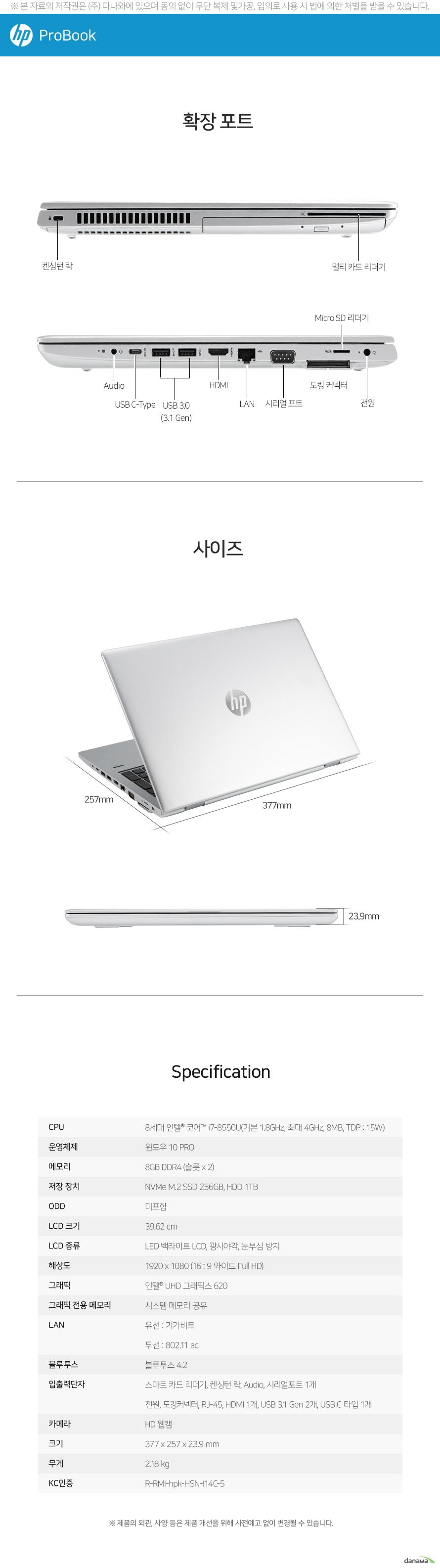 HP 프로북 650 G4-2SG59AV (SSD 256GB + 1TB)[촬영상품]