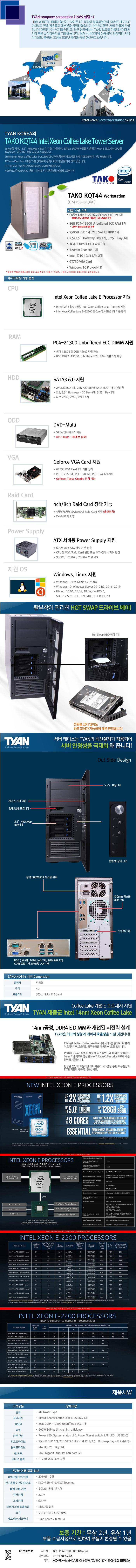 TYAN  TAKO-KQT44-(C242S6-6C34G)(8GB, SSD 250GB + 2TB)