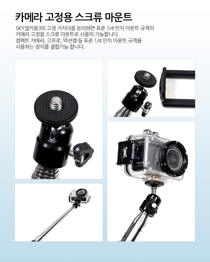 스카이디지탈 SKY셀카봉3 셀카봉 (홀더포함,리모컨별매)