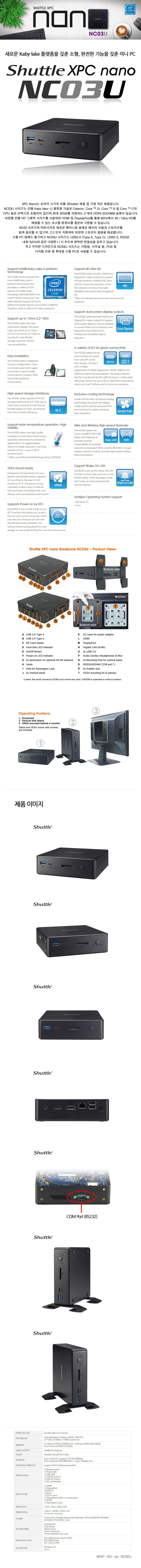 Shuttle  XPC NANO NC03U(8GB, M2 256GB + 1TB)