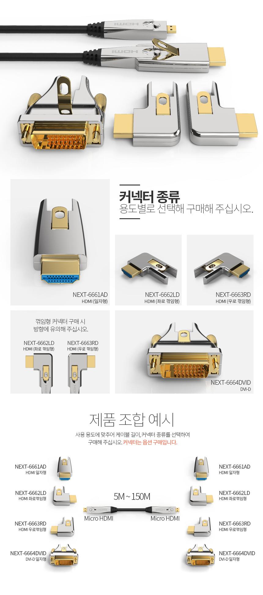 이지넷유비쿼터스  Micro HDMI to HDMI 좌로 꺾임형 젠더 (NEXT-6662LD)