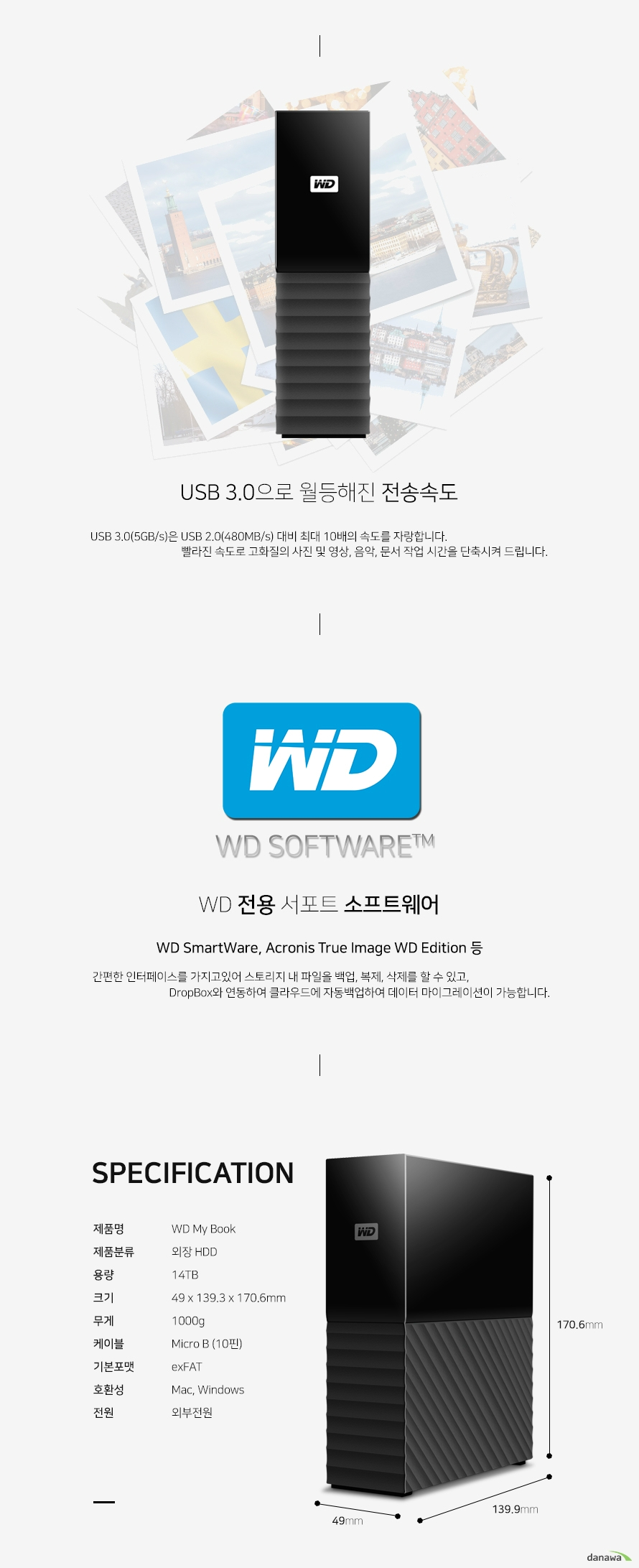 Western Digital WD My Book Gen2 BBGB (14TB)