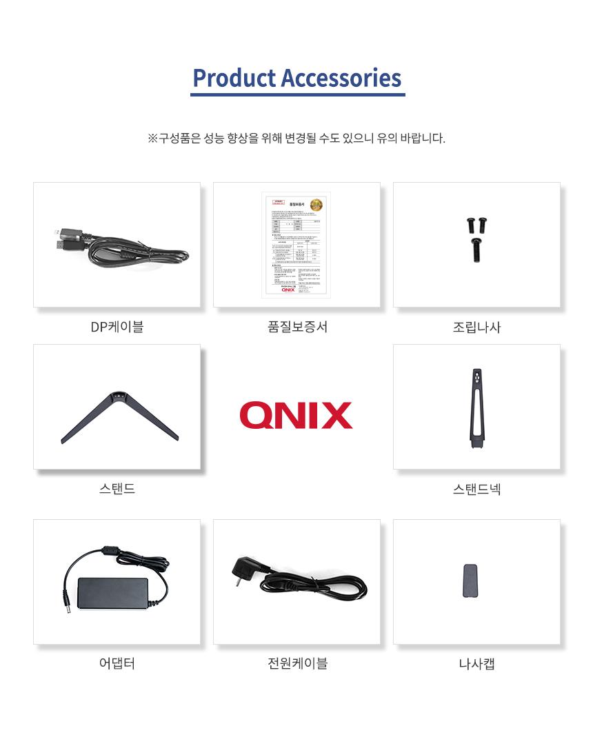 큐닉스그룹 큐닉스 QX24T1 Real 144 HDR 무결점