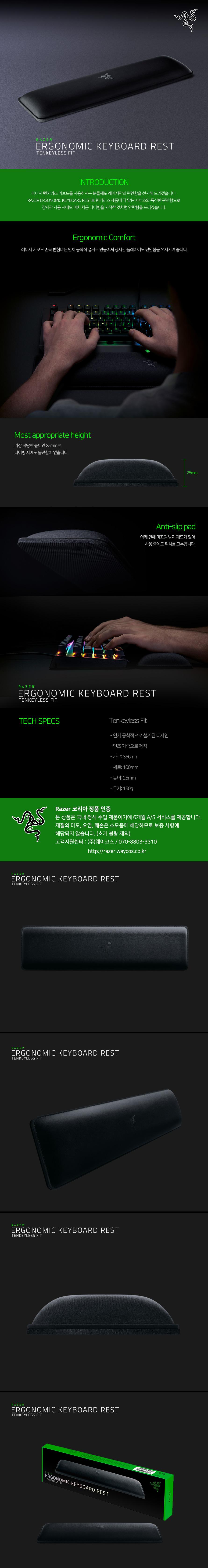 Razer  Ergonomic Keyboard Rest(텐키리스)