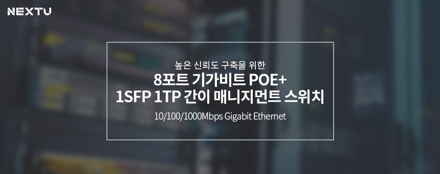 이지넷유비쿼터스 넥스트 NEXT-POE3210GF-SFP 스위치허브