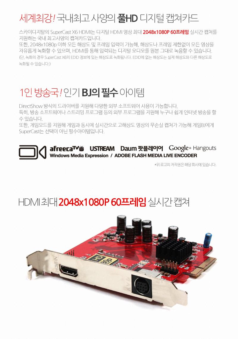 supercastX6_800_1_03a.jpg