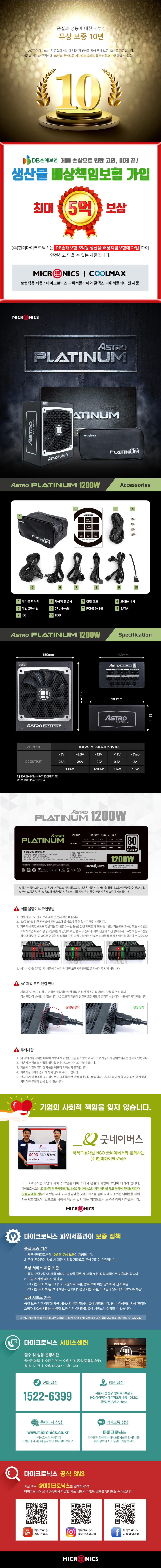 마이크로닉스 ASTRO Platinum 1200W 풀모듈러