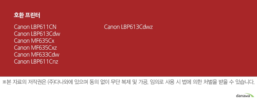 호환 프린터Canon LBP611CNCanon LBP613CdwCanon MF635CxCanon MF635CxzCanon MF633CdwCanon LBP613CdwzCanon LBP611Cnz