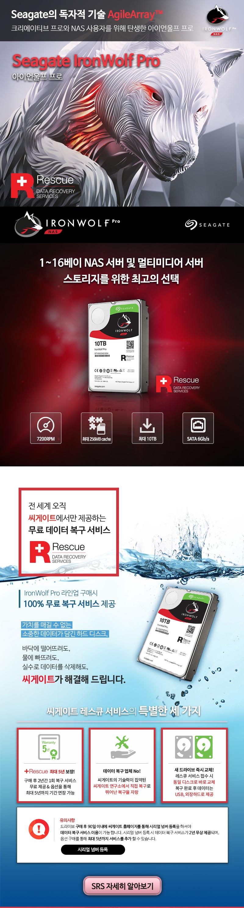 Seagate IronWolf Pro 7200/256M (ST8000NE001, 8TB)