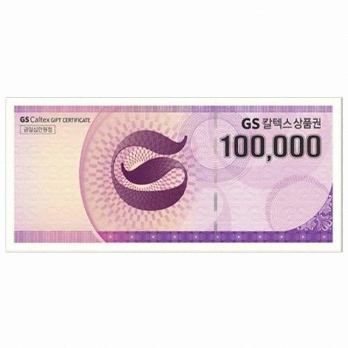 GS칼텍스 상품권(10만원)