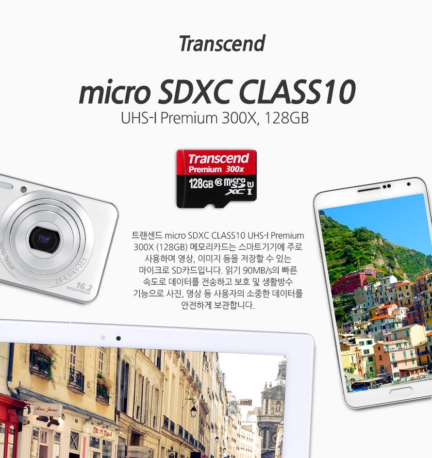 트랜센드 micro SDXC CLASS10 UHS-I Premium 300X (128GB)