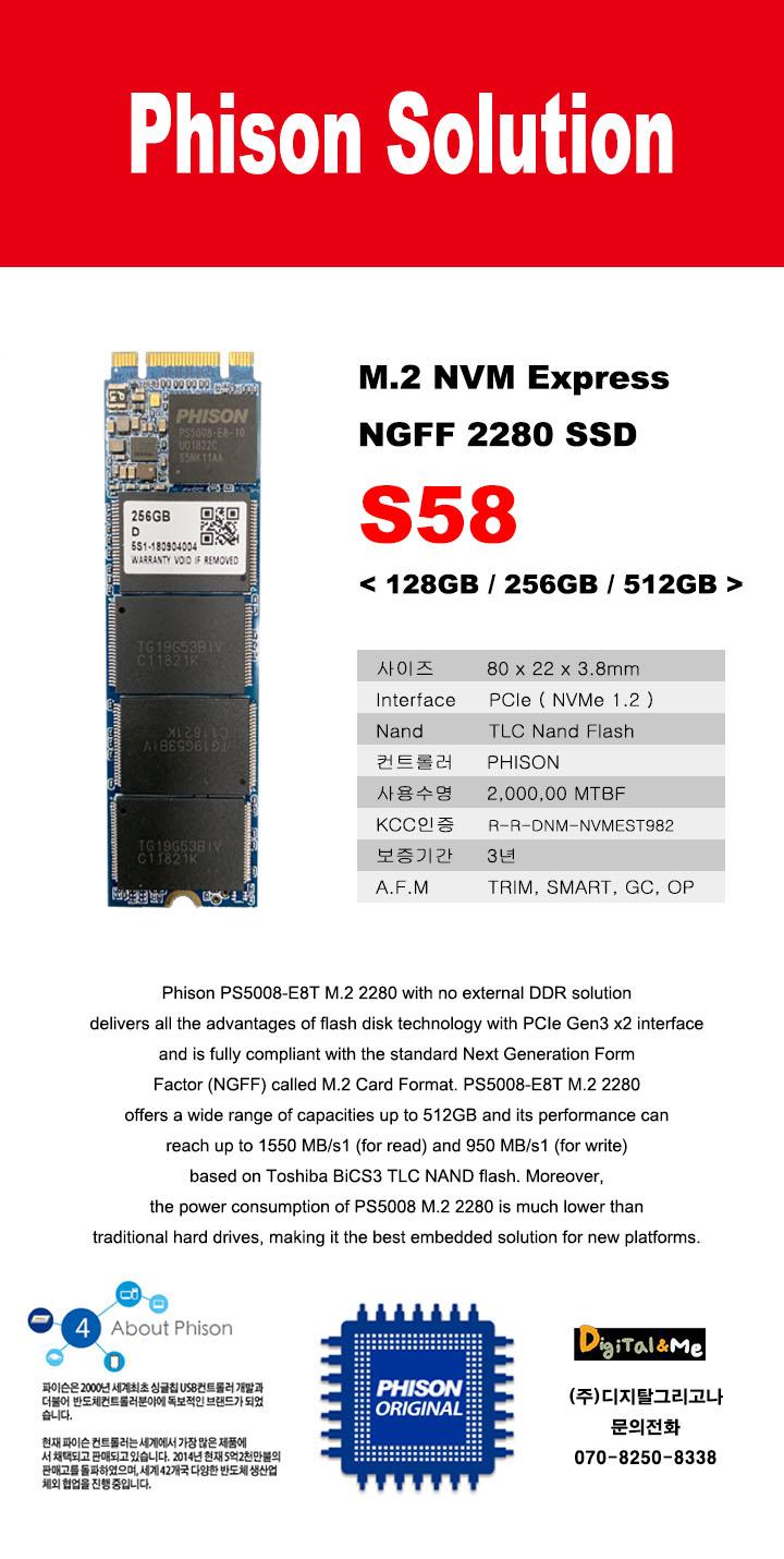 디지탈그리고나  S58 M.2 2280(128GB)