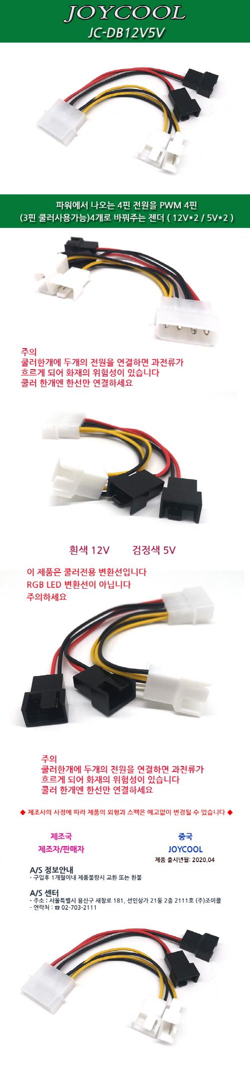 조이쿨 IDE to PWM 변환 케이블