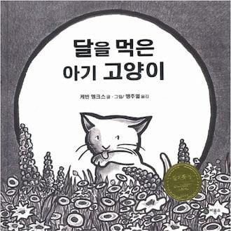 비룡소 그림동화 (141~150권) (145편, 달을 먹은 아기 고양이)_이미지