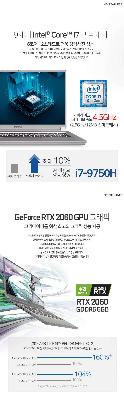 MSI 프레스티지 P75 크리에이터 9SE(SSD 256GB)