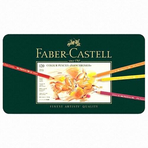 파버카스텔 폴리크로모스 유성색연필 (120색)
