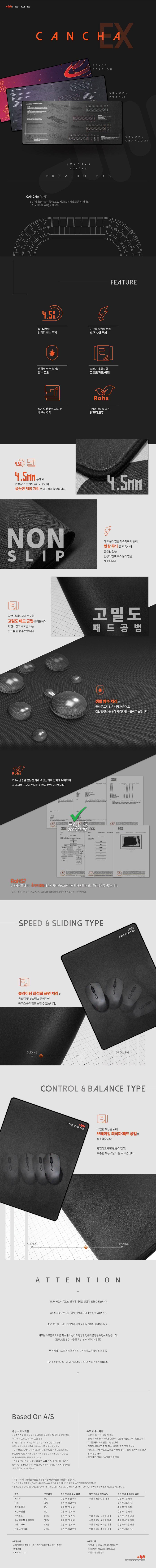 엠스톤글로벌 mStone CANCHA EX PAD(GROOVE CHARCOAL)