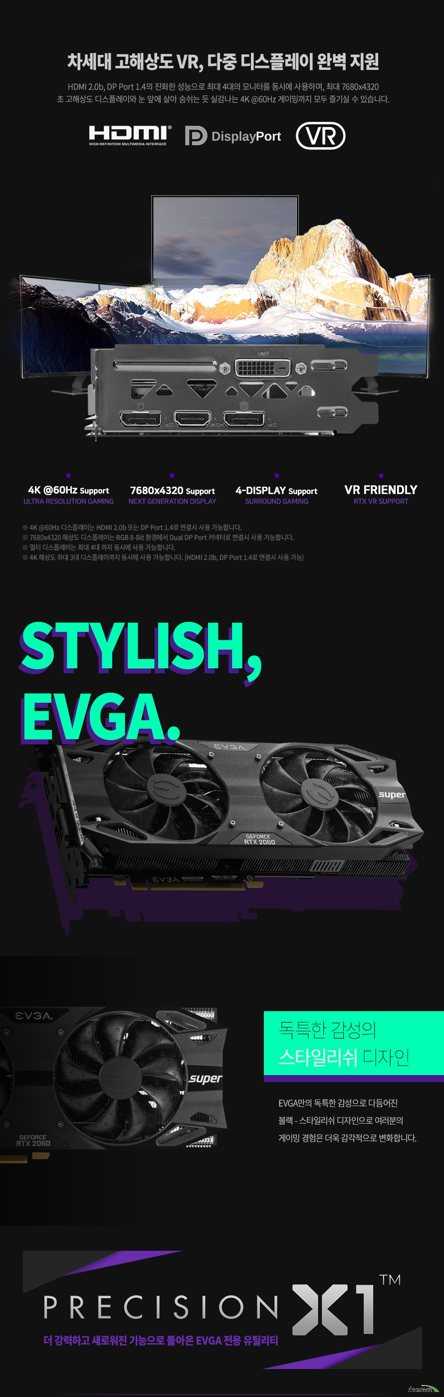 EVGA 지포스 RTX 2060 SUPER SC ULTRA GAMING D6 8GB