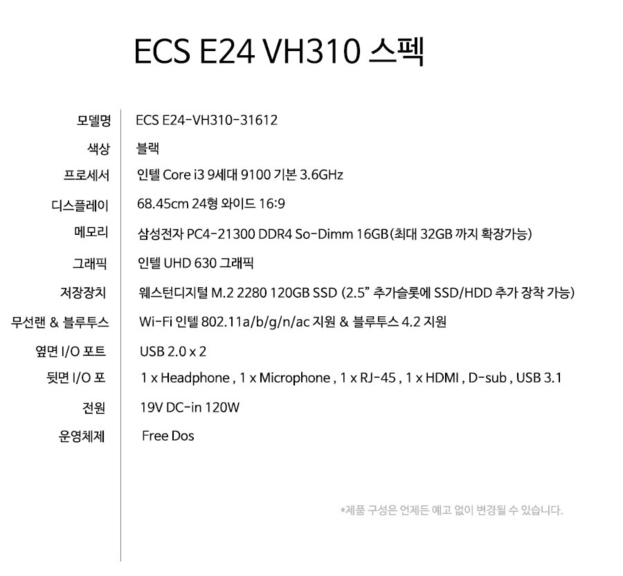 ECS AIO E24-VH310-31612 (16GB, M2 120GB)
