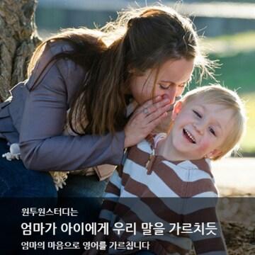 원투원스터디 화상영어 주5회 25분 첫 달 수강권 (1개월)_이미지