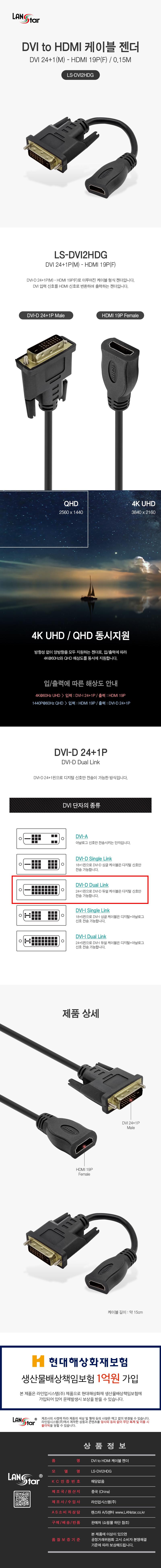 라인업시스템 LANSTAR LS-DVI2HDG DVI to HDMI 젠더 (0.15m)