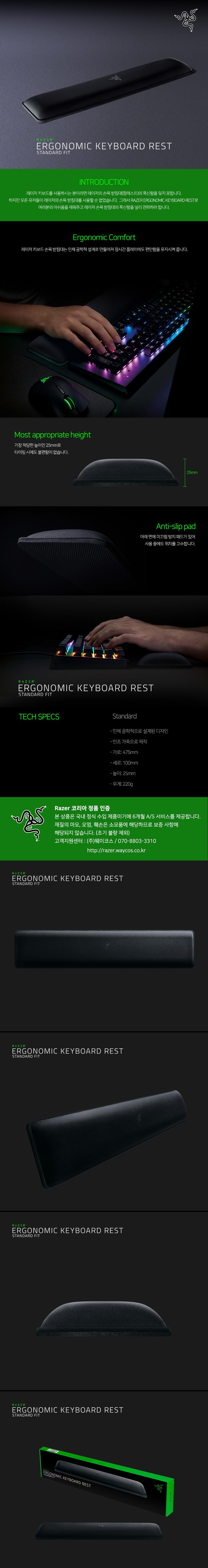 Razer  Ergonomic Keyboard Rest(스탠다드)